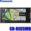 【在庫あり 8/15発送】CN-RE05WD パナソニック ストラーダ 7型ワイドメモリーナビ 200mmワイドサイズ DVD/CD/USB/SD/B…