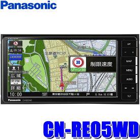 [在庫あり]CN-RE05WD パナソニック ストラーダ 7型ワイドメモリーナビ 200mmワイドサイズ DVD/CD/USB/SD/BLUETOOTH/フルセグ地デジ一体型カーナビ