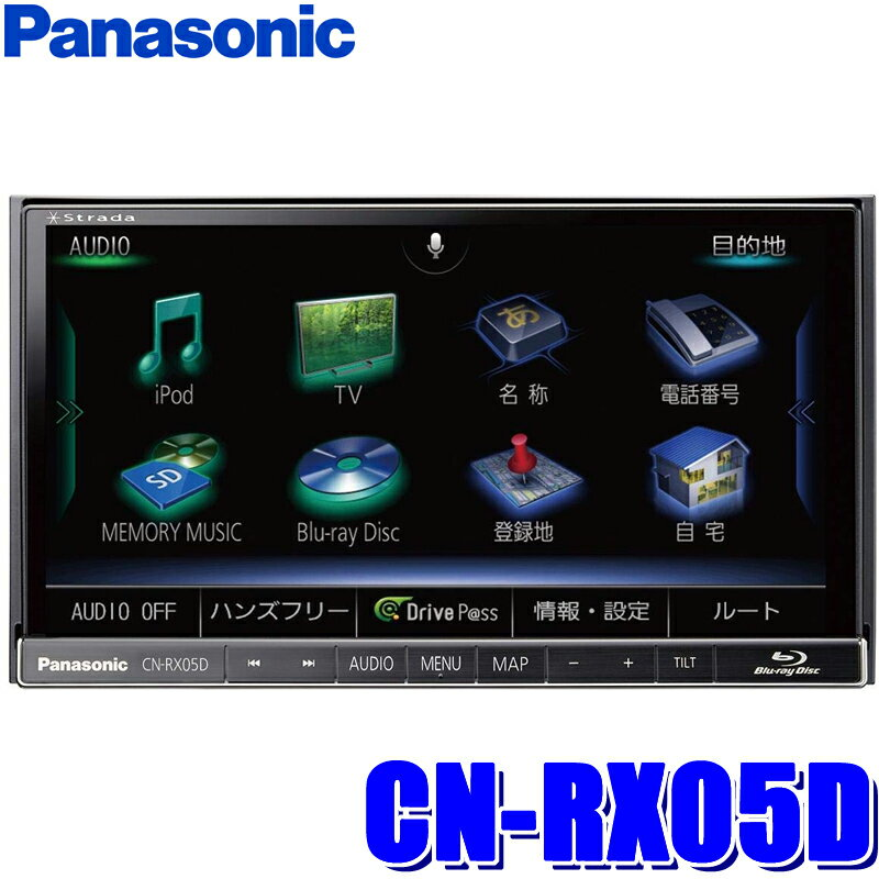[在庫あり]CN-RX05D パナソニック ストラーダ 7型ワイドメモリーナビ 180mm2DINサイズ ブルーレイ/DVD/CD/USB/SD/BLUETOOTH/フルセグ地デジ一体型カーナビ