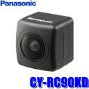 [在庫あり]CY-RC90KD パナソニック バックカメラ ストラーダ対応 汎用RCA出力