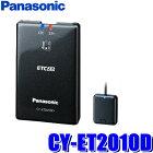 【在庫あり 日曜も発送】CY-ET2010D パナソニック ETC2.0車載器 アンテナ分離型 カーナビ連動専用タイプ