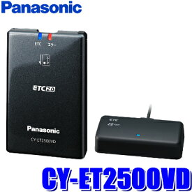 [在庫あり]CY-ET2500VD パナソニック 高度化光ビーコン対応ETC2.0車載器 アンテナ分離型 カーナビ連動専用タイプ