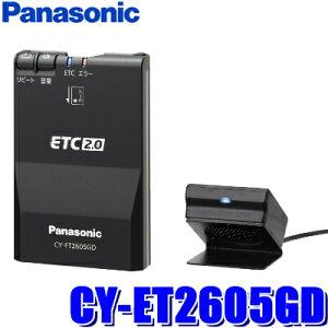 CY-ET2605GDパナソニックETC2.0車載器アンテナ分離型単体使用(スタンドアローン)タイプ