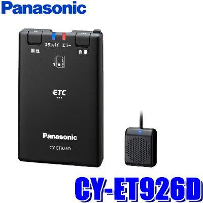 [在庫あり]CY-ET926D パナソニック ETC車載器 アンテナ分離型 単体使用(スタンドアローン)タイプ