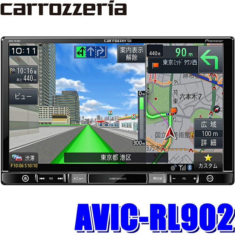[600円OFFクーポンあり][在庫あり]AVIC-RL902 カロッツェリア 楽ナビ 8インチワイドWVGAフルセグ地デジ/DVD/USB/SD/Bluetooth/HDMI入力搭載 ラージサイズカーナビゲーション