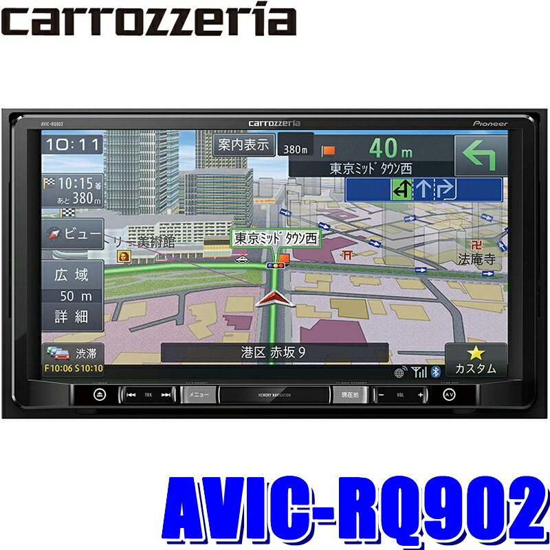 AVIC-RQ902 カロッツェリア 楽ナビ 9インチワイドWXGA フルセグ地デジ/DVD/USB/SD/Bluetooth/HDMI入力搭載 ラージサイズカーナビゲーション