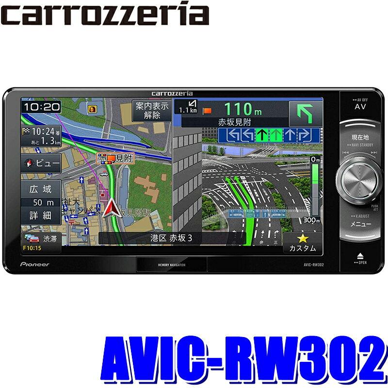 AVIC-RW302 カロッツェリア 楽ナビ 7インチワイドWVGAワンセグ地デジ/DVD/USB/SD搭載 200mmワイドサイズサイズカーナビゲーション
