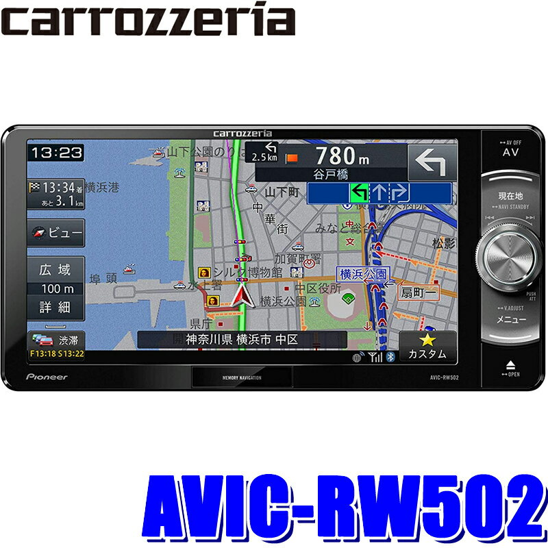 [在庫あり]AVIC-RW502 カロッツェリア 楽ナビ 7インチワイドWVGAワンセグ地デジ/DVD/USB/SD/Bluetooth搭載 200mmワイドサイズサイズカーナビゲーション