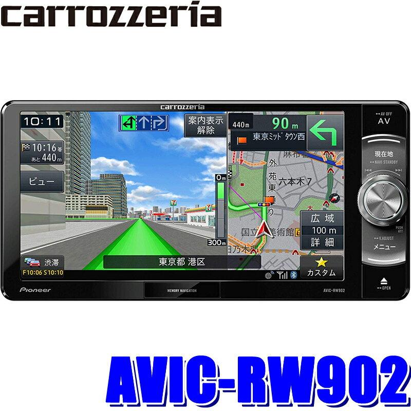 [在庫あり]AVIC-RW902 カロッツェリア 楽ナビ 7インチワイドWVGAフルセグ地デジ/DVD/USB/SD/Bluetooth/HDMI入力搭載 200mmワイドサイズサイズカーナビゲーション