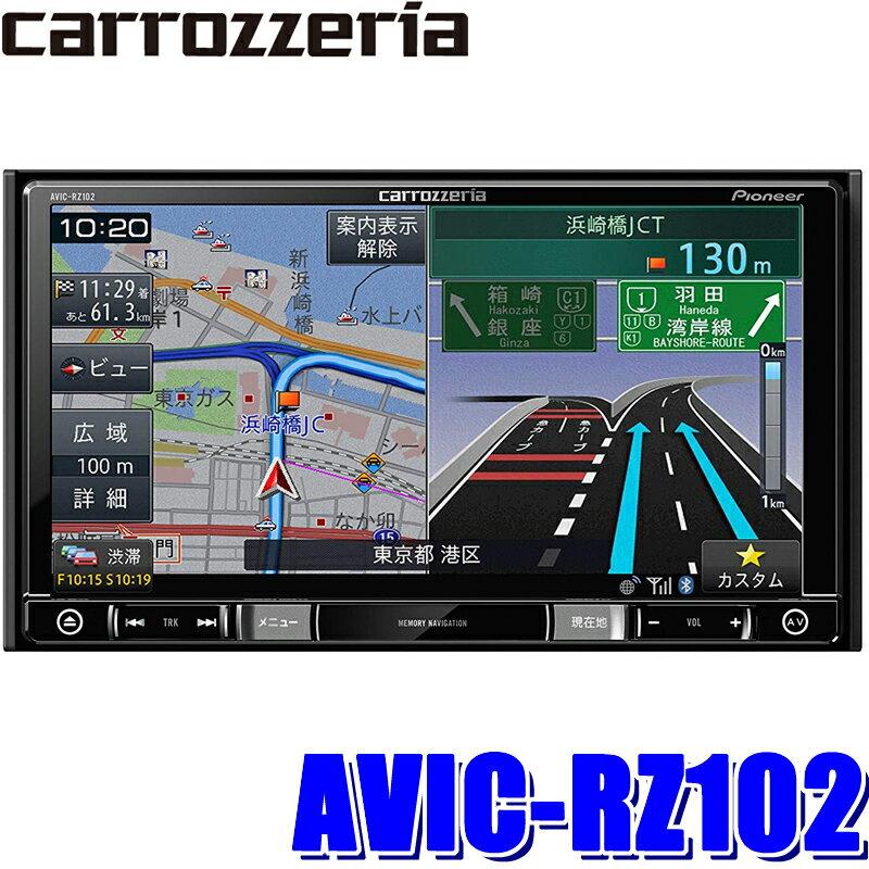 [600円OFFクーポンあり][在庫あり]AVIC-RZ102 カロッツェリア 楽ナビ 7インチワイドWVGAワンセグ地デジ/USB/SD/Bluetooth搭載 180mm2DINサイズカーナビゲーション