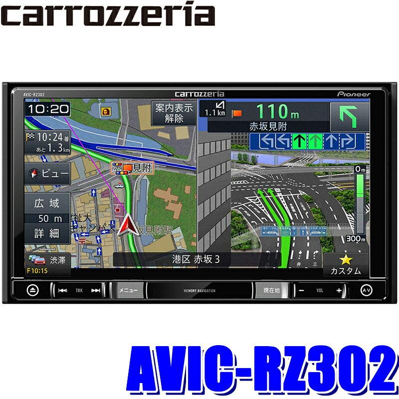[600円OFFクーポンあり][在庫あり]AVIC-RZ302 カロッツェリア 楽ナビ 7インチワイドWVGAワンセグ地デジ/DVD/USB/SD搭載 180mm2DINサイズカーナビゲーション