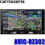 AVIC-RZ302カロッツェリア楽ナビ7インチワイドWVGAワンセグ地デジ/DVD/USB/SD搭載180mm2DINサイズカーナビゲーション