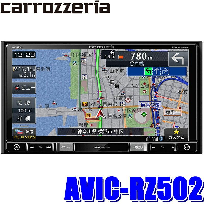 AVIC-RZ502 カロッツェリア 楽ナビ 7インチワイドWVGAワンセグ地デジ/DVD/USB/SD/Bluetooth搭載 180mm2DINサイズカーナビゲーション
