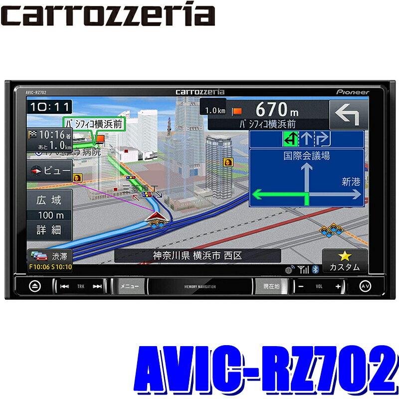 [在庫あり]AVIC-RZ702 カロッツェリア 楽ナビ 7インチワイドWVGAフルセグ地デジ/DVD/USB/SD/Bluetooth搭載 180mm2DINサイズカーナビゲーション