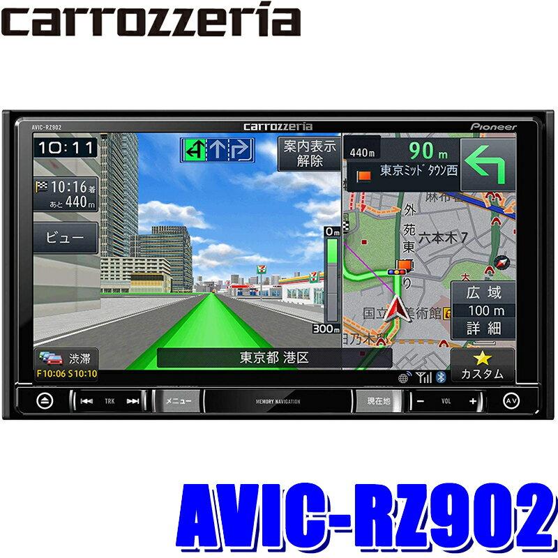 [在庫あり]AVIC-RZ902 カロッツェリア 楽ナビ 7インチワイドWVGAフルセグ地デジ/DVD/USB/SD/Bluetooth/HDMI入力搭載 180mm2DINサイズカーナビゲーション