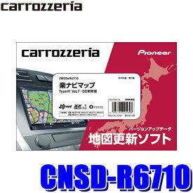 【在庫あり】CNSD-R6710 パイオニア正規品 カロッツェリア 2018年12月年度更新版地図更新ソフト楽ナビマップ TypeVI Vol.7・SD更新版