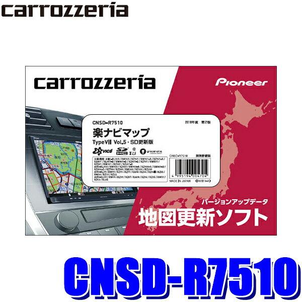 [在庫あり]CNSD-R7510 カロッツェリア 2018年12月年度更新版地図更新ソフト楽ナビマップ TypeVII Vol.5・SD更新版