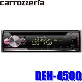 [在庫あり]DEH-4500 カロッツェリア CD/USB 1DINメインユニット