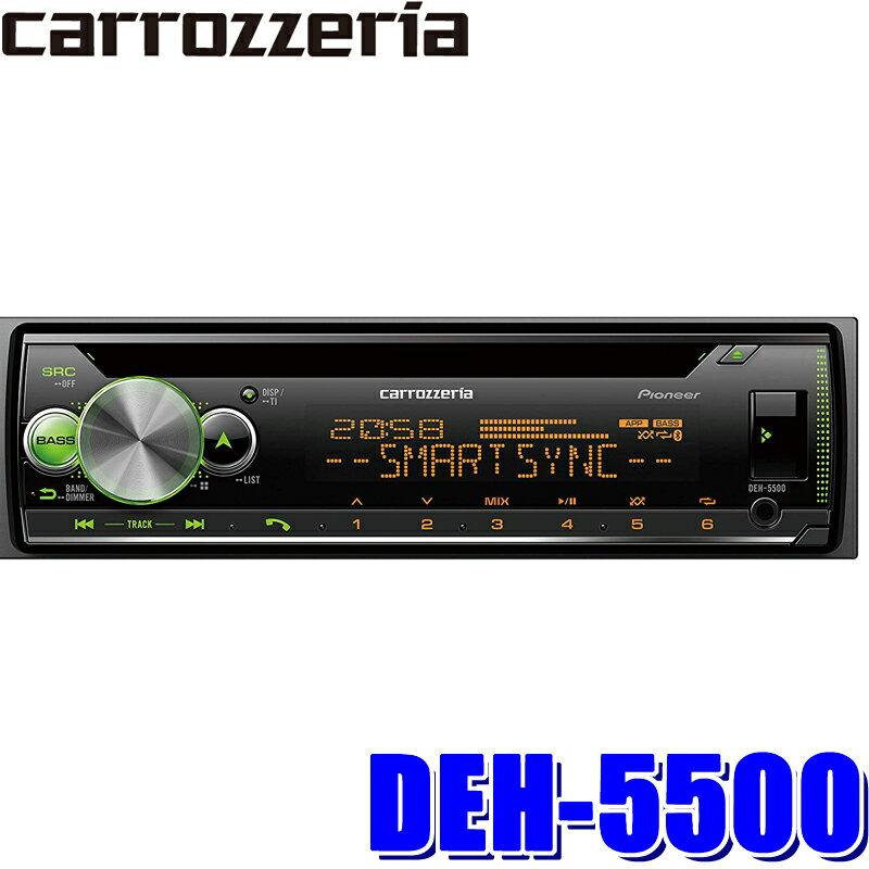 [在庫あり]DEH-5500 カロッツェリア スマートフォンリンク搭載CD/USB 1DINメインユニット