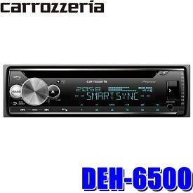 [在庫あり]DEH-6500 カロッツェリア スマートフォンリンク搭載CD/USB 1DINメインユニット 3wayネットワークモード搭載