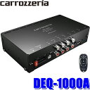 DEQ-1000A カロッツェリア 50W×4chアンプ内蔵デジタルプロセッサー ネットワークモード内蔵 三系統RCA出力 タイムア…