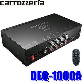 【在庫あり】DEQ-1000A カロッツェリア 50W×4chアンプ内蔵デジタルプロセッサー ネットワークモード内蔵 三系統RCA出力 タイムアライメント/31バンドEQ