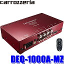 DEQ-1000A-MZ カロッツェリア 50W×4chアンプ内蔵デジタルプロセッサー マツダコネクト装着車専用 三系統RCA出力 31バ…