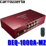DEQ-1000A-MZカロッツェリア50W×4chアンプ内蔵デジタルプロセッサーマツダコネクト装着車専用三系統RCA出力タイムアライメント/31バンドEQ