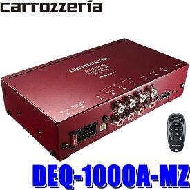 DEQ-1000A-MZ カロッツェリア 50W×4chアンプ内蔵デジタルプロセッサー マツダコネクト装着車専用 三系統RCA出力 31バンドEQ