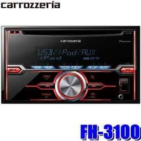 [在庫あり]FH-3100 カロッツェリア CD/USB 2DINメインユニット