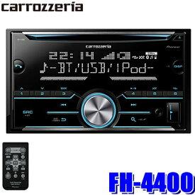 [在庫あり]FH-4400 カロッツェリア スマホディスプレイモード搭載CD/USB 2DINメインユニット 3wayネットワークモード搭載