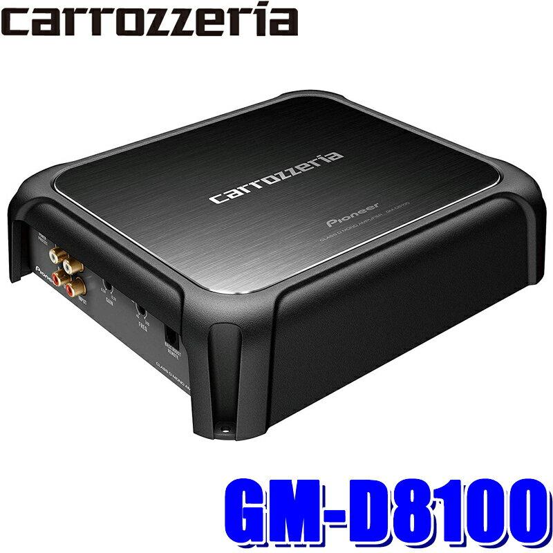 [在庫あり]GM-D8100 カロッツェリア 600Wモノラル車載用超小型パワーアンプ(サブウーファー専用)