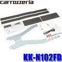 【在庫あり】KK-N102FD カロッツェリア C27系セレナ専用フリップダウンモニター取付キット