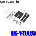 [在庫あり]KK-Y110FD カロッツェリア 80系ノア/ヴォクシー/エスクァイア専用フリップダウンモニター取付キット