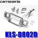 [在庫あり]KLS-D802D カロッツェリア 8V型ラージサイズカーナビ取付キット ダイハツ ウェイク(LA700S/LA710S)