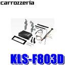 KLS-F803D カロッツェリア 8V型ラージサイズカーナビ取付キット スバル XV/インプレッサ/フォレスター(GT系/GK系)