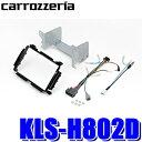 [在庫あり]KLS-H802D カロッツェリア 8V型ラージサイズカーナビ取付キット ホンダ ヴェゼル(RU1〜4)