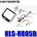 KLS-H805D カロッツェリア 8V型ラージサイズカーナビ取付キット ホンダ N-BOX(JF1/JF2後期)