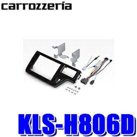 [在庫あり]KLS-H806D カロッツェリア 8V型ラージサイズカーナビ取付キット ホンダ ステップワゴン(RP1〜5)