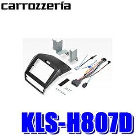 KLS-H807D カロッツェリア 8V型ラージサイズカーナビ取付キット ホンダ フリード(GB5〜8)