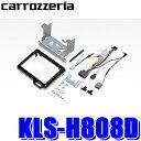 【在庫あり】KLS-H808D カロッツェリア 8V型ラージサイズカーナビ取付キット ホンダ N-BOX(JF3/JF4)