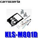 [在庫あり]KLS-M801D カロッツェリア 8V型ラージサイズカーナビ取付キット 三菱 デリカ D:5(CV1W/CV2W/CV4W/CV5W系)