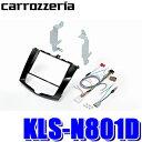 KLS-N801D カロッツェリア 8V型ラージサイズカーナビ取付キット 日産 セレナ(C26/FC26/FNC26/HC26/HFC26/NC26系)