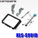 【在庫あり】KLS-S901D カロッツェリア 9V型ラージサイズカーナビ取付キット スズキ ジムニー(JB64)ジムニーシエラ…