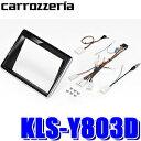[在庫あり]KLS-Y803D カロッツェリア 8V型ラージサイズカーナビ取付キット トヨタ ノア/ヴォクシー/エスクァイア(80…