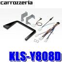 [在庫あり]KLS-Y808D カロッツェリア 8V型ラージサイズカーナビ取付キット トヨタ シエンタ(170系)