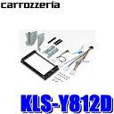 KLS-Y812D カロッツェリア 8V型ラージサイズカーナビ取付キット トヨタ タンク/ルーミー(M900A/M910A系)