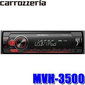 [在庫あり]MVH-3500 カロッツェリア USB 1DINメインユニット