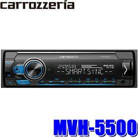 MVH-5500 カロッツェリア スマートフォンリンク搭載USB 1DINメインユニット