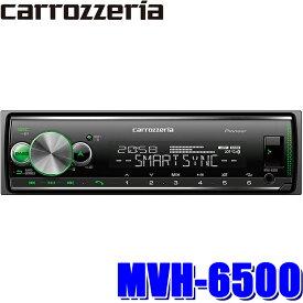 [在庫あり]MVH-6500 カロッツェリア スマートフォンリンク搭載USB 1DINメインユニット 3wayネットワークモード搭載